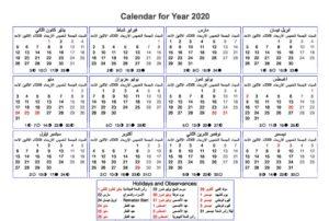 Calendrier Islamique 2020 PDF
